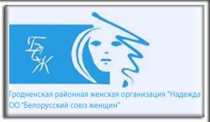 сайт гродненской районной организации